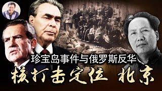 """俄罗斯反华、中國倒爺與毛澤東的珍寶島""""自衛反擊戰""""歷史上的今天20190329第315期"""