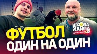 НОВЫЙ НАПАДАЮЩИЙ АМКАЛА? | Играем в футбол с Гамулой