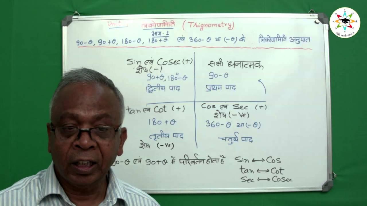 यूपी बोर्ड कक्षा 10 त्रिकोणमिति अध्याय 6 भाग 1 पार्ट 1 (UP Board Class 10 Math Trignometry )