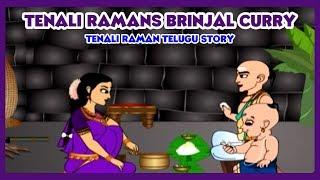 Tenali Rama - Tenali Rama's Brinjal Curry ( Telugu )