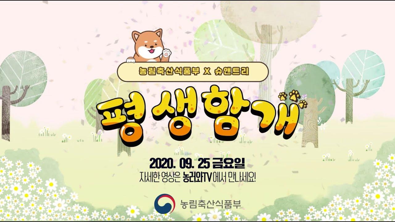 [농림축산식품부X슈앤트리] 평생함개 EP.1 예고편