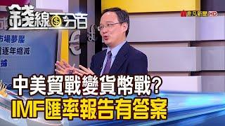 【錢線百分百】《中美貿戰變貨幣戰? IMF匯率報告有答案!》20190812-7