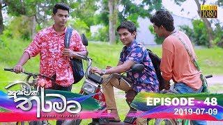 Husmak Tharamata | Episode 48 | 2019-07-09 Thumbnail