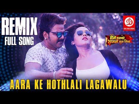 Pawan Singh Remix Song | Aara Ke Hothlali Lagawalu | Bhojpuri Song 2019 | DRJ Records