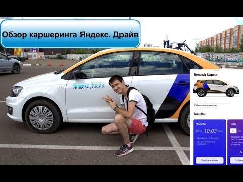 Каршеринг Яндекс.Драйв в Казани: что и как. Испытано на себе!