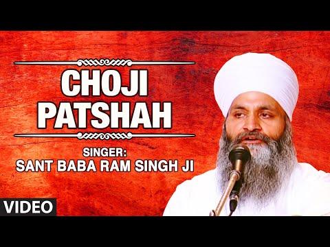 Sant Baba Ram Singh Ji (Nanaksar Singhra Wale) - Choji Patshah