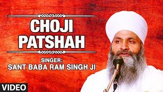 Video Sant Baba Ram Singh Ji (Nanaksar Singhra Wale) - Choji Patshah download MP3, 3GP, MP4, WEBM, AVI, FLV Juni 2018