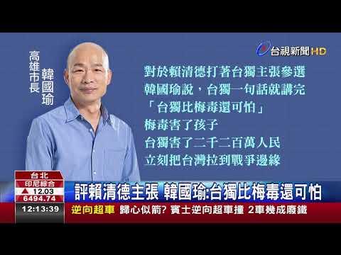 評賴清德主張韓國瑜:台獨比梅毒還可怕
