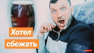 ЕЩЁ НЕ В ТАИЛАНДЕ, НО УЖЕ В САМОЛЁТЕ)))