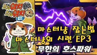 요괴워치2 원조 본가 신정보 & 공략 - 마스터냥의 시련 EP3 마스터냥 잡는법 [부스팅TV] (3DS / Yo-kai Watch 2)