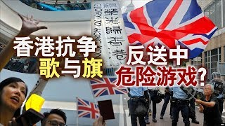 海峡论谈:香港反送中歌与旗 凝聚士气还是危险游戏?