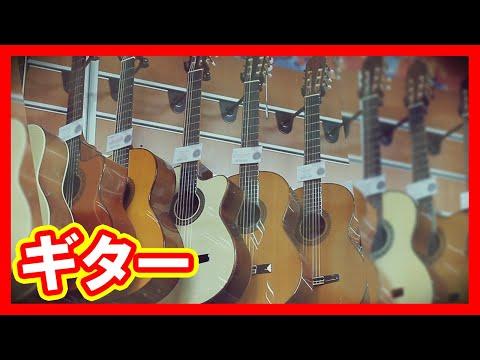 ギター 買取 【CM】
