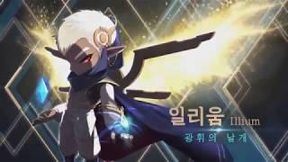 Ayumilove MapleStory Nova Illium Skill Promotional Video (English Subtitles)