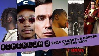 Смотреть видео КУДА СХОДИТЬ В МОСКВЕ???/АПРЕЛЬ 2019/Wiz Khalifa & My Wave$/ШАЗАМ и КЛАДБИЩЕ ДОМАШНИХ ЖИВОТНЫХ/ онлайн