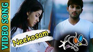 Happy-హ్యాపీ Telugu Movie Songs | Nee Kosam Video Song | Allu Arjun | Genelia D'Souza | TVNXT Music