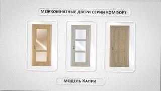 Межкомнатные двери модель Капри. Обзор.