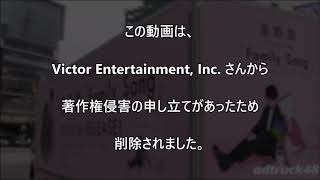 この動画は、Victor Entertainment, Inc. さんから著作権侵害の申し立てがあったため削除されました。