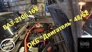 """Настройка ВАЗ 2106 16V ОКБ """"Двигатель"""" 48/52"""