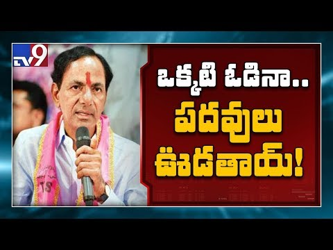 Municipal polls : CM KCR puts ministers, MLAs on notice - TV9