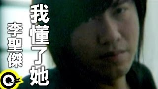 Download lagu 李聖傑 Sam Lee 我懂了她 Music MP3