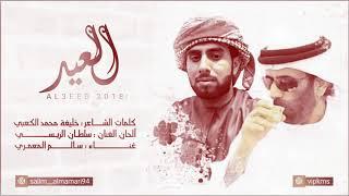 العيد | كلمات خليفة الكعبي _ ألحان الفنان سلطان الريسي _ غناء سالم المعمري 2018 HD