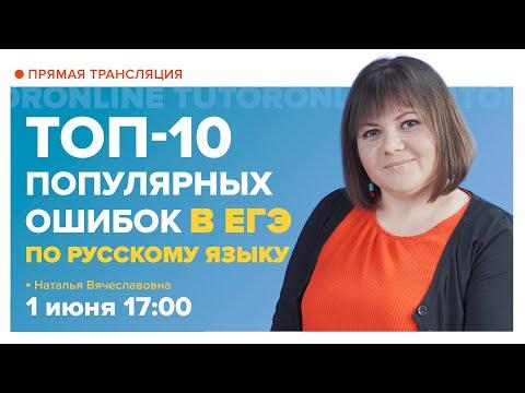 Топ - 10 ошибок на ЕГЭ по русскому языку. Вебинар. TutorOnline | Русский язык