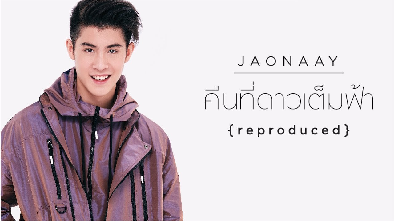 JAONAAY : คืนที่ดาวเต็มฟ้า reproduced [Official MV]