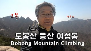 도봉산등산 여성봉 오봉 신선대 도봉산등산코스 송추계곡/…