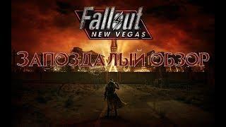 запоздалый обзор:  Fallout:New Vegas