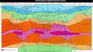 160  Переходные климатические пояса