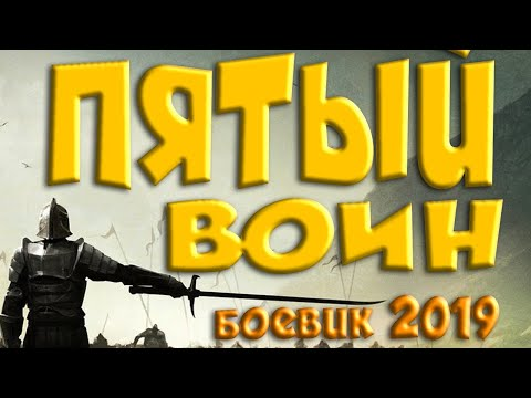 Фильм 2019 закопал каратистов!   ПЯТЫЙ ВОИН @ Русские боевики 2019 новинки HD 1080P