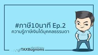 #ภาษี10นาที Ep.2 : ภาษีเงินได้บุคคลธรรมดา คิดแบบไหน วางแผนยังไงนะ?