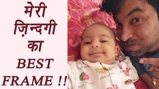 Kapil Sharma Show: Chandan Prabhakar shares ADORABLE pic of Daughter; Watch | FilmiBeat