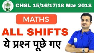 SSC CHSL Maths Questions & Analysis | 15/16/17/18 Mar 2018 | All SHIFTS I Day 10