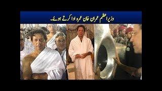 Prime Minister Imran Khan In Haram Sharif Performing Umrah   PM Imran Khan Visit Saudi Arabia