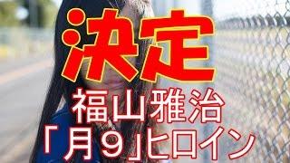 福山雅治(47)主演のフジテレビ系「月9」枠ドラマ「ラヴソング」(...