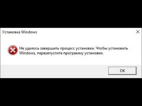 Не удалось завершить процесс установки. Чтобы установить Windows перезапустите программу... #13
