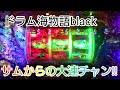 ドラム海物語black サムからの大連チャン!!! の動画、YouTube動画。