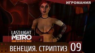 Прохождение Metro Last Light Redux #9 - Венеция. Стриптиз