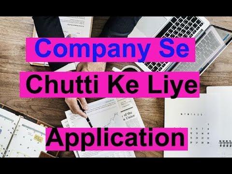 Office Company से Chutti के लिए Application Hindi English