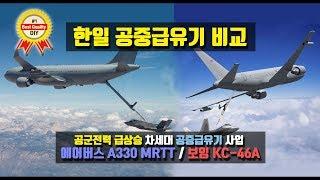[공군전력 급상승! 공중급유기] 한국과 일본의 기종 비교 (한글자막)