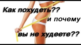 Как похудеть?? И Почему вы не худеете?