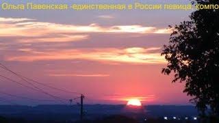 Ольга Павенская - Берёзка