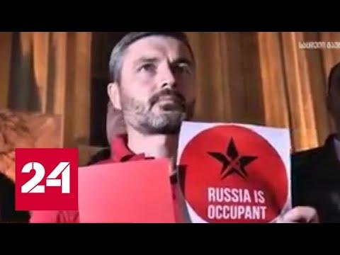 Российских актеров в Грузии встретили со скандалом - Россия 24