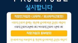 연세마이덴치과 소개#공단구강검진 늦지 말고 받으세요! …
