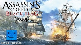 Assassin's Creed 4: Black Flag - игра для пиратов, а не ассасинов (Обзор)