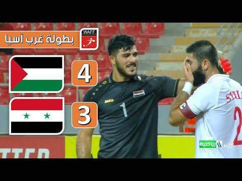 اهداف وملخص مباراه فلسطين وسوريا في بطولة اتحاد غرب اسيا 11-8-2019