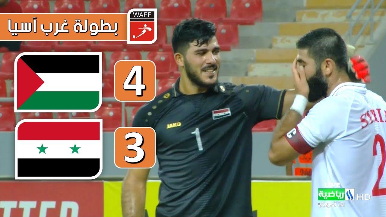 ملخص مباراة فلسطين 4-3 سوريا | بطولة غرب آسيا 2019