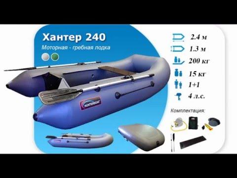 Надувная лодка Hunter 240 (Hunterboat) - обзор