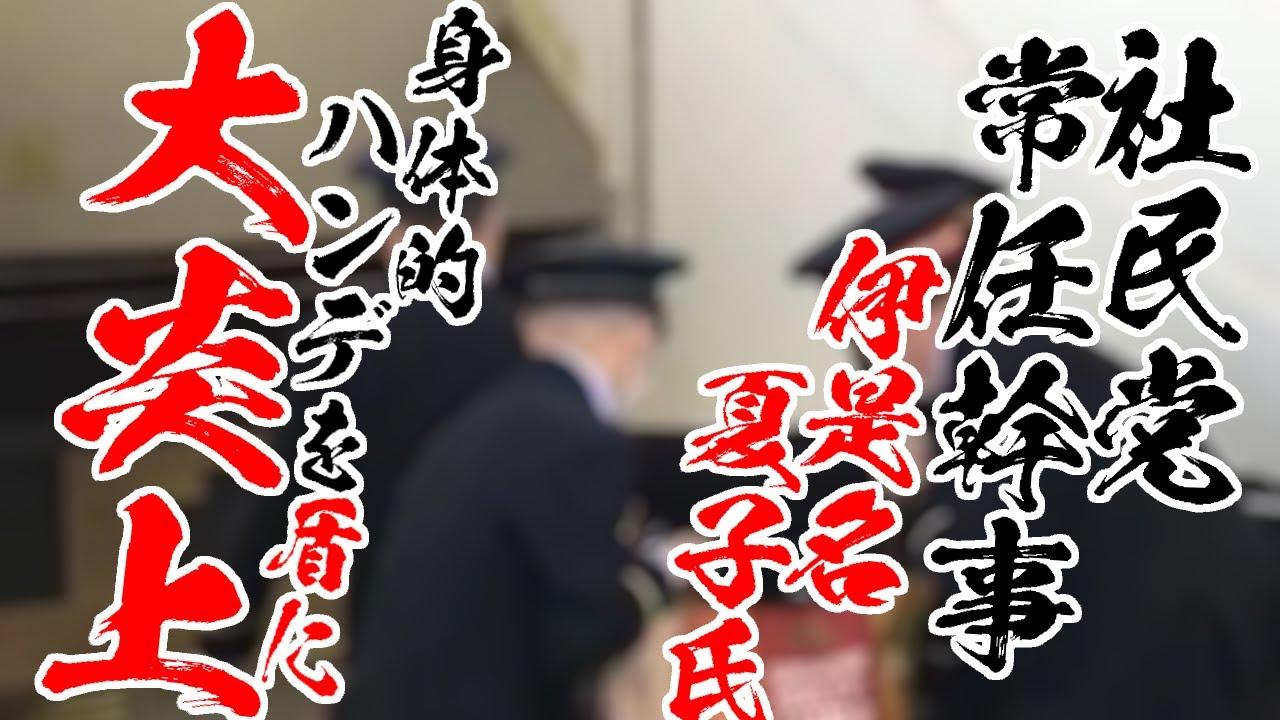 社民党常任幹事、伊是名夏子氏のJRへの要求が暴論すぎて大炎上【ゆっくり解説】